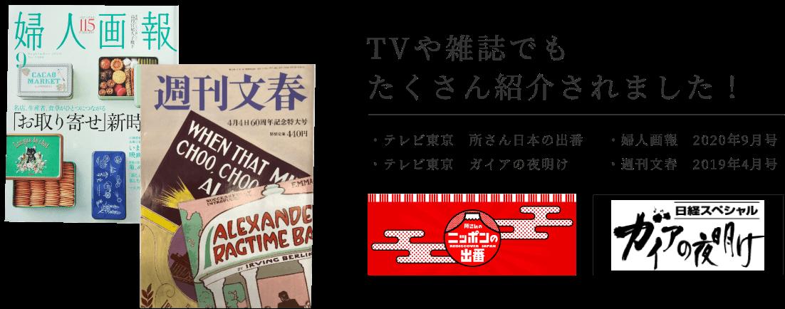 TVや雑誌でもたくさん紹介されました! ・テレビ東京 所さん日本の出番 ・テレビ東京 ガイアの夜明け ・婦人画報 2020年9月号 ・週刊文春 2019年4月号