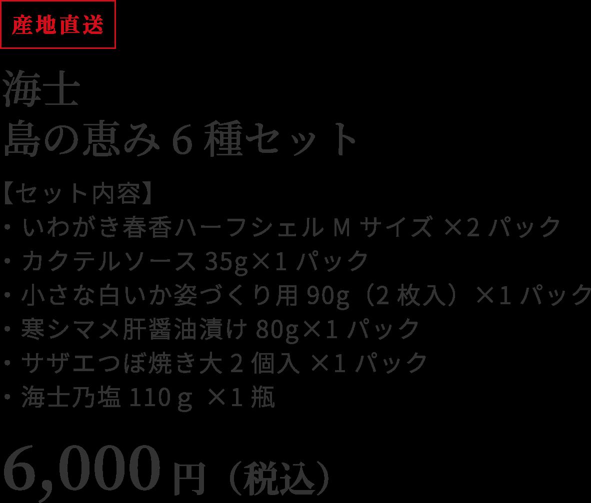 産地直送 海士島の恵み6種セット 【セット内容】 ・いわがき春香ハーフシェルMサイズ×2パック ・カクテルソース35g×1パック ・小さな白いか姿づくり用90g(2枚入)×1パック ・寒シマメ肝醤油漬け80g×1パック ・サザエつぼ焼き大2個入×1パック ・海士乃塩110g×1瓶 6,000円(税込)