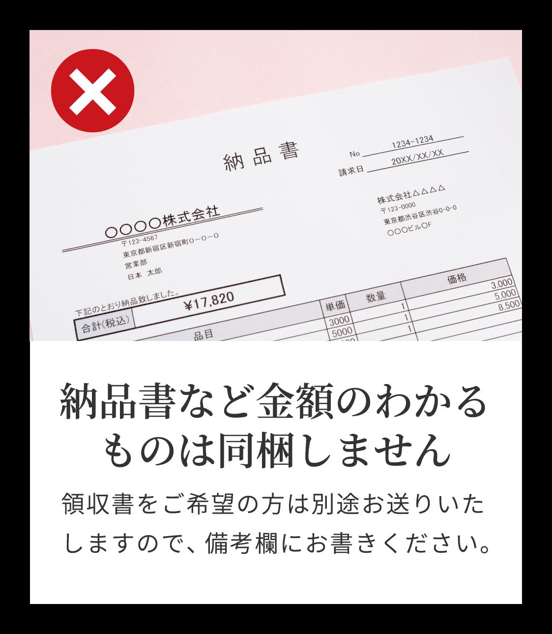納品書など金額のわかるものは同梱しません 領収書をご希望の方は別途お送りいたしますので、備考欄にお書きください。